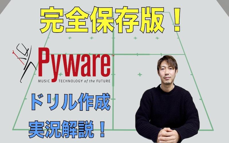 完全保存版!現役プロドリルライターがPywere 3Dでドリルを作成しながら実況解説