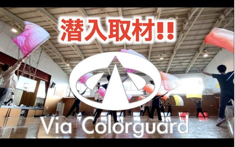 【潜入取材】カラーガードチーム「Via Colorguard」