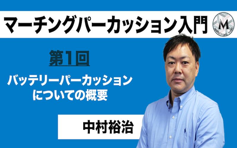 【マーチングパーカッション入門】〜第1回 バッテリーパーカッションについての概要〜(中村裕治編)