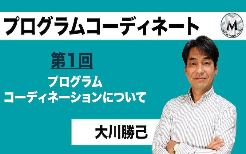 【プログラムコーディネート】〜第1回 プログラムコーディネーションについて〜(大川勝己編)