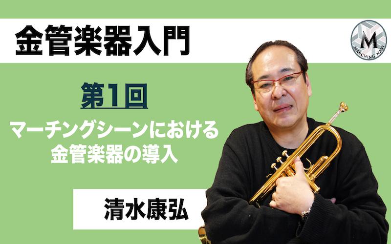 【金管楽器入門】〜第1回 マーチングシーンにおける金管楽器の導入〜(清水康弘編)