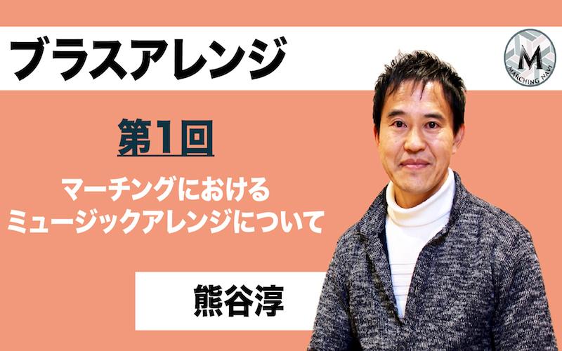 【ブラスアレンジ】〜第1回 マーチングにおけるミュージックアレンジの役割について〜(熊谷淳編)