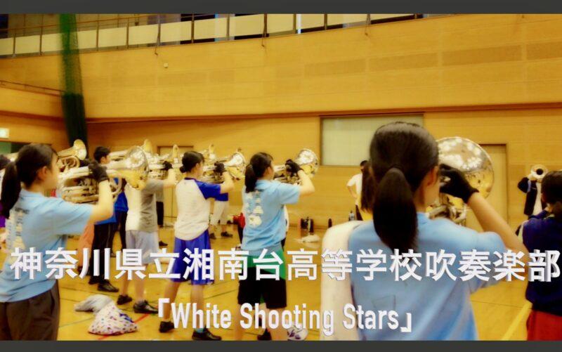 【潜入取材】神奈川県立湘南台高等学校吹奏楽部「White Shooting Stars」2020