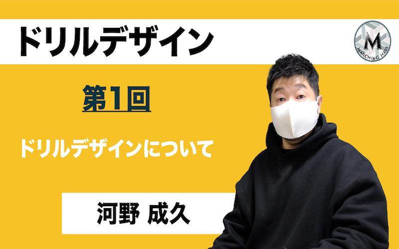 【ドリルデザイン】〜第1回 ドリルデザインについて〜(河野成久編)