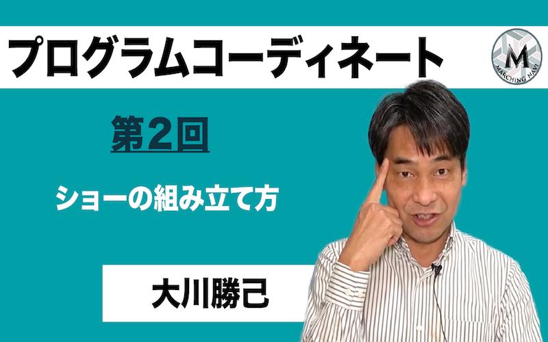 【プログラムコーディネート】〜第2回 ショーの組み立て方〜(大川勝己編)
