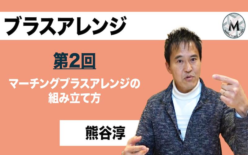 【ブラスアレンジ】〜第2回 マーチングブラスアレンジの組み立て方〜(熊谷淳編)