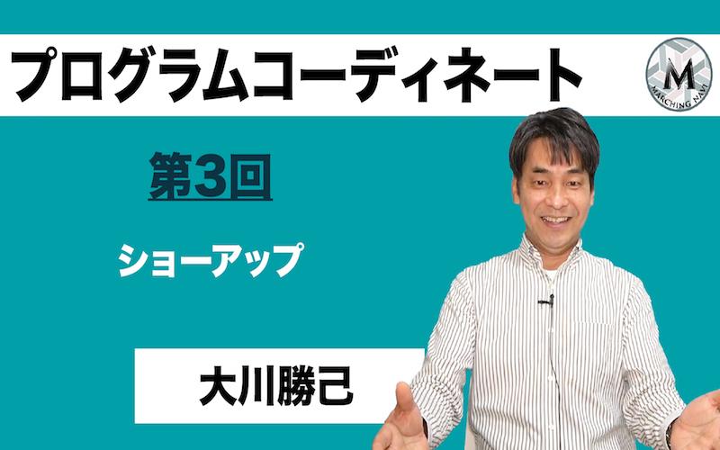 【プログラムコーディネート】〜第3回 ショーアップ〜(大川勝己編)