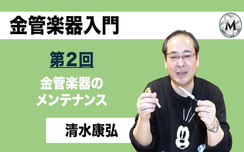 【金管楽器入門】〜第2回 金管楽器のメンテナンス〜(清水康弘編)