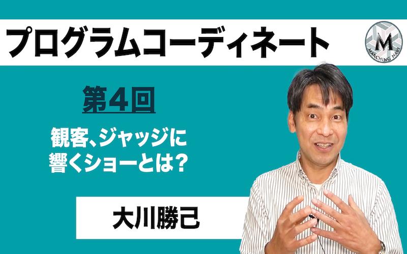 【プログラムコーディネート】〜第4回 観客、ジャッジに響くショーとは?〜(大川勝己編)