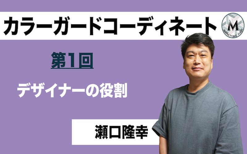 【カラーガードコーディネート】〜第1回 デザイナーの役割〜(瀬口隆幸編)