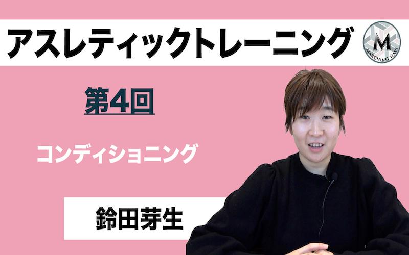 【アスレティックトレーニング】〜第4回 コンディショニング〜(鈴田芽生編)