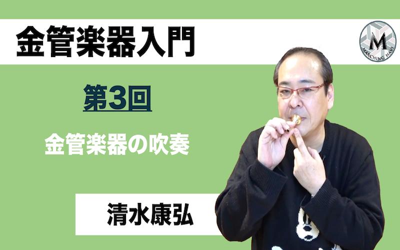 【金管楽器入門】〜第3回 金管楽器の吹奏〜(清水康弘編)
