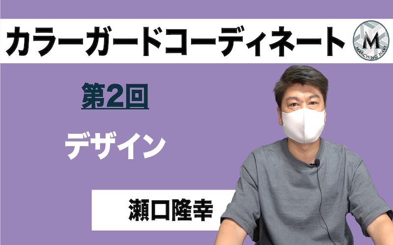 【カラーガードコーディネート】〜第2回 デザイン〜(瀬口隆幸編)