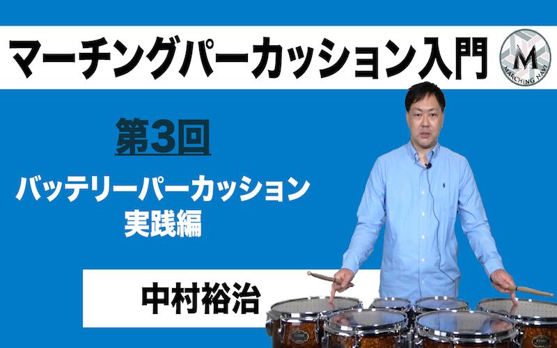 【マーチングパーカッション入門】〜第3回 バッテリーパーカッション実践編〜(中村裕治編)